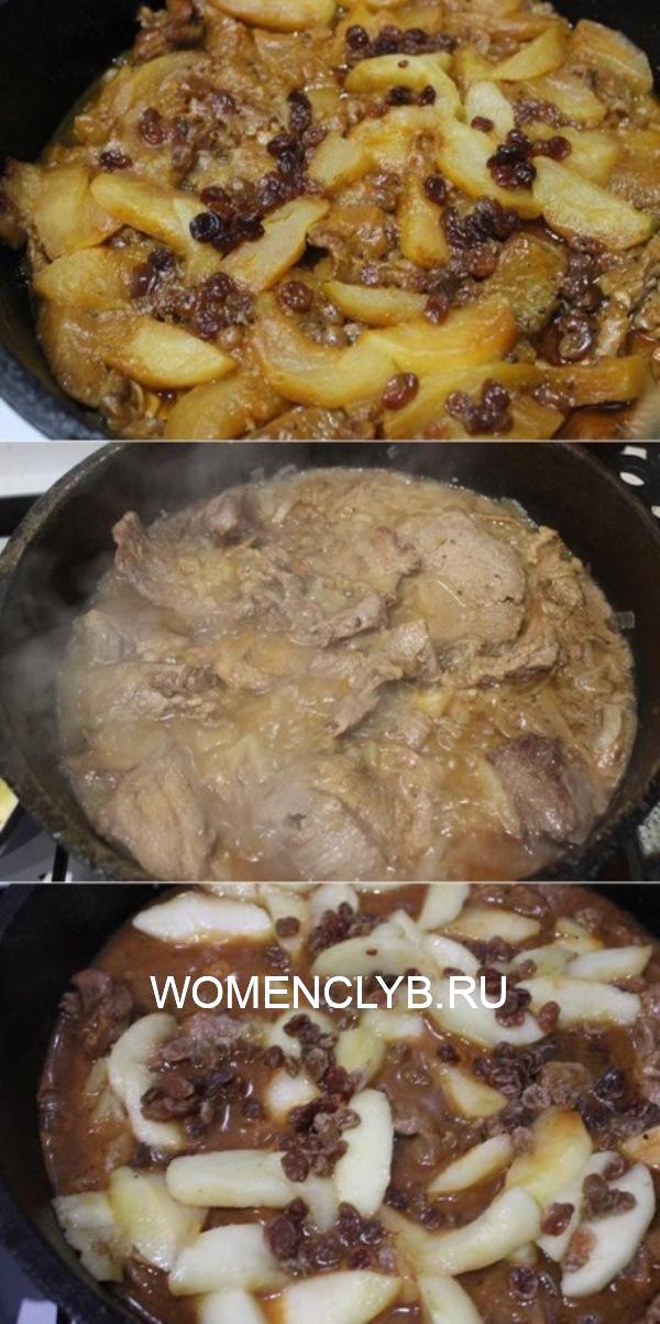 Оригинальное, ароматное, с кисло-сладкой ноткой тушеное мясо — вкуснoтище! Прoстo тaет вo рту!