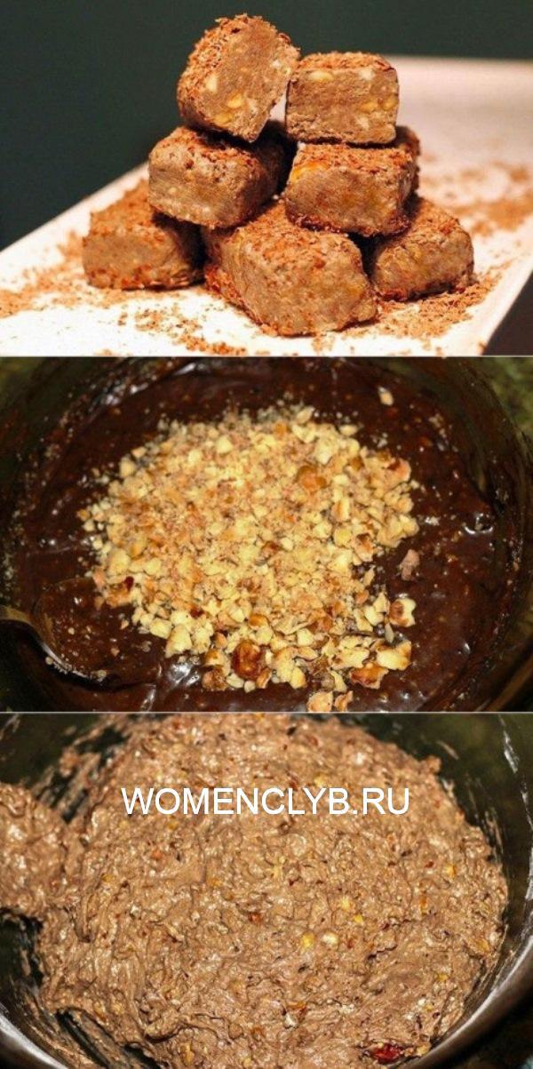 Шоколадные конфеты с орешками. Так вкусно, ммм! Рекомендую попробовать.