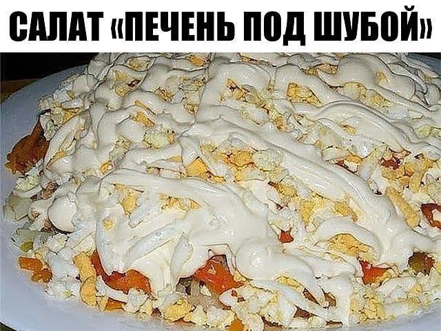 """Салат """"Печень под шубой"""" - просто объедение!"""