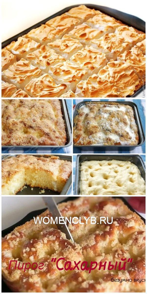 Яблочный пирог на сахарном тесте. Простой, домашний, вкусный!