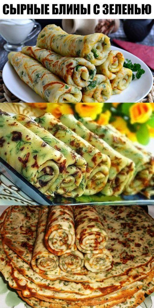 Сырные блины с зеленью: польза в каждом кусочке, да и талия не пострадает!