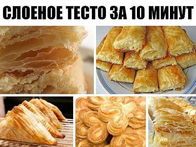СЛОЕНОЕ ТЕСТО ЗА 10 МИНУТ!