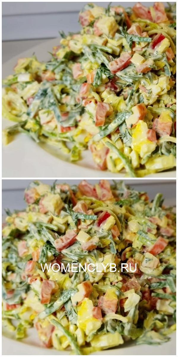 Легкий, диетический салатик - потрясающе вкусный