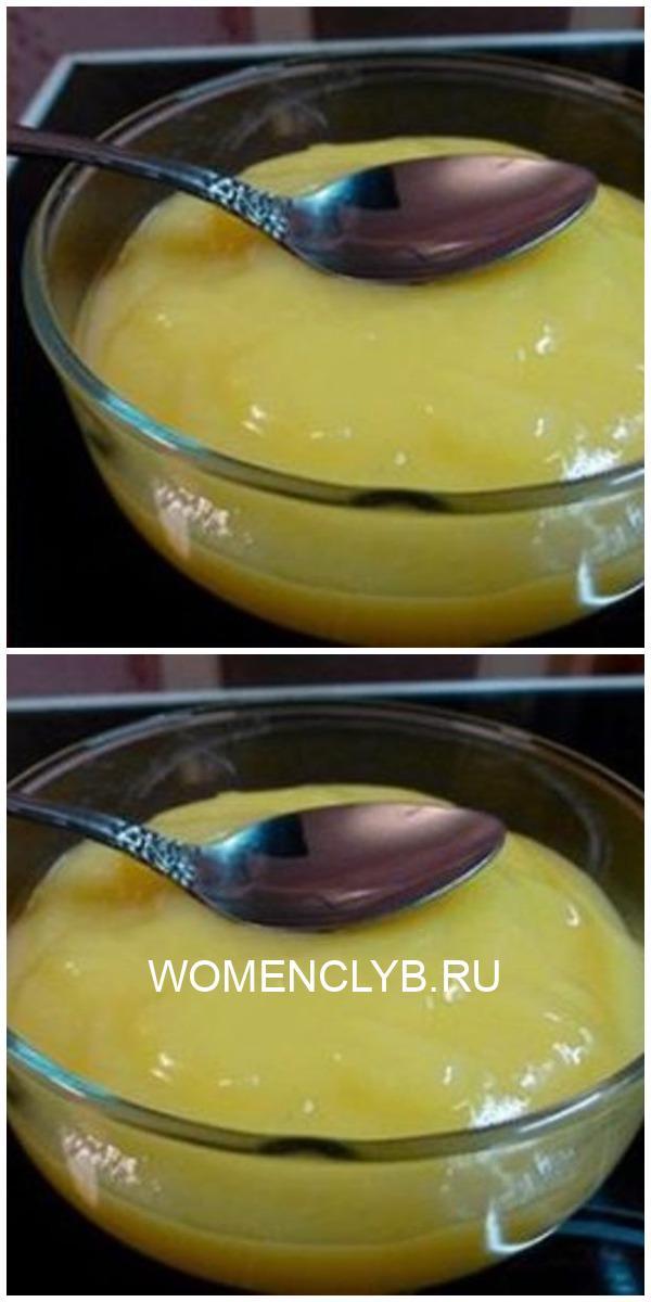 Надо признаться — ничего вкуснее я в жизни не ела! Лимонный крем
