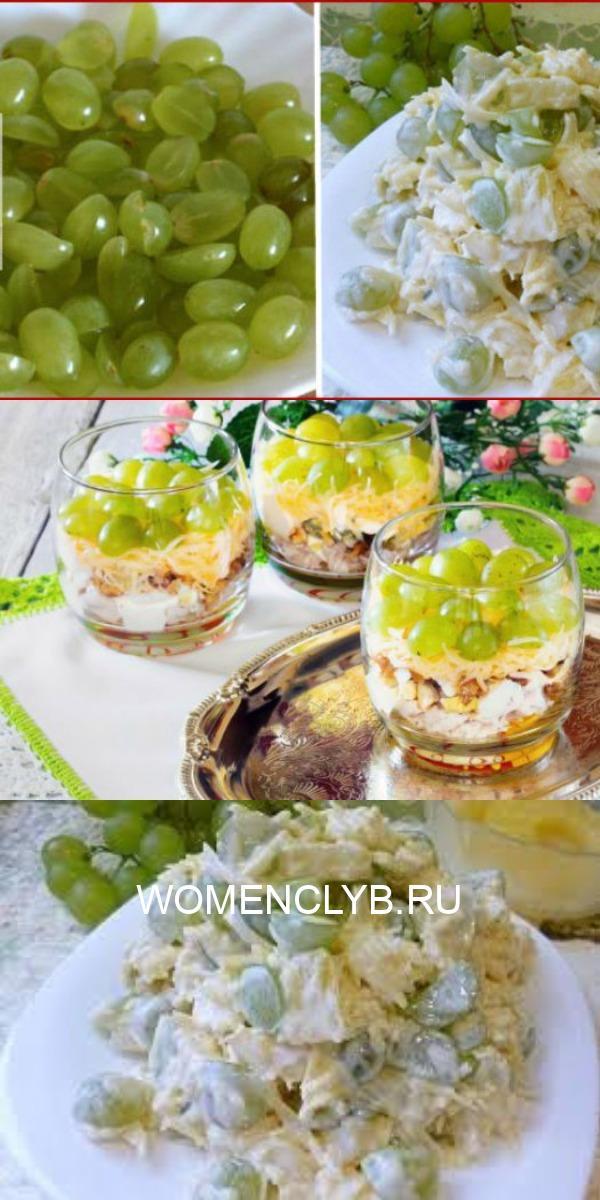 Красивый, необычный и очень вкусный французский салат «Мадам»