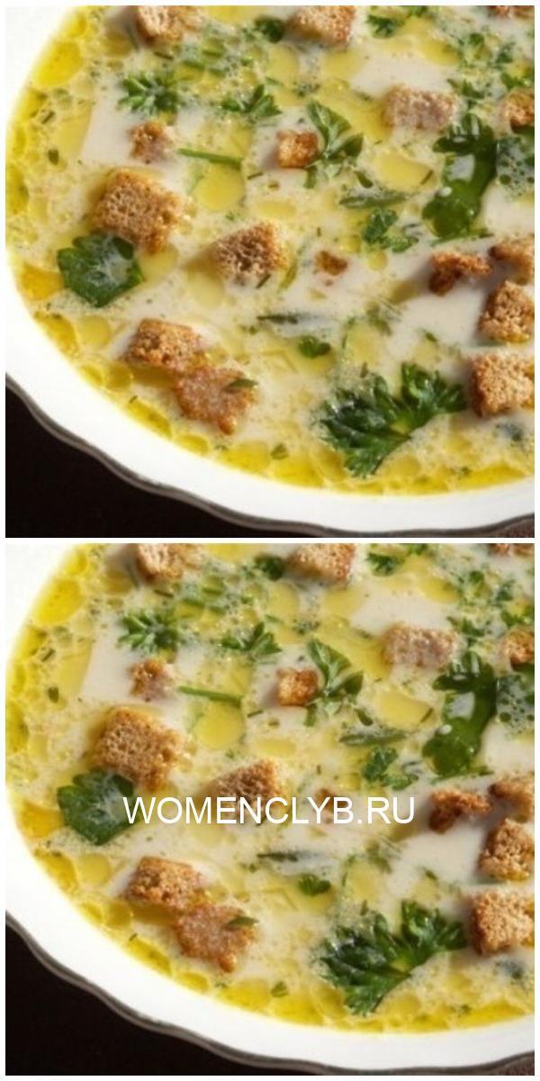Сырный суп с шампиньонами и сухариками - ТАК ВКУСНО ВЫ ЕЩЕ НЕ ГОТОВИЛИ