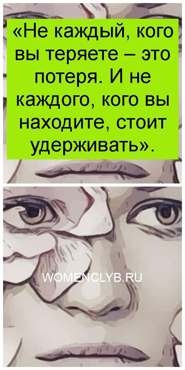 «Не каждый, кого вы теряете – это потеря. И не каждого, кого вы находите, стоит удерживать» 4