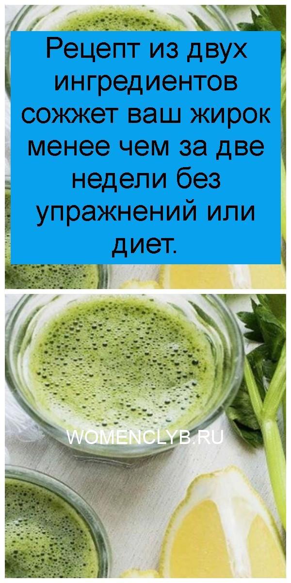 Рецепт из двух ингредиентов сожжет ваш жирок менее чем за две недели без упражнений или диет 4