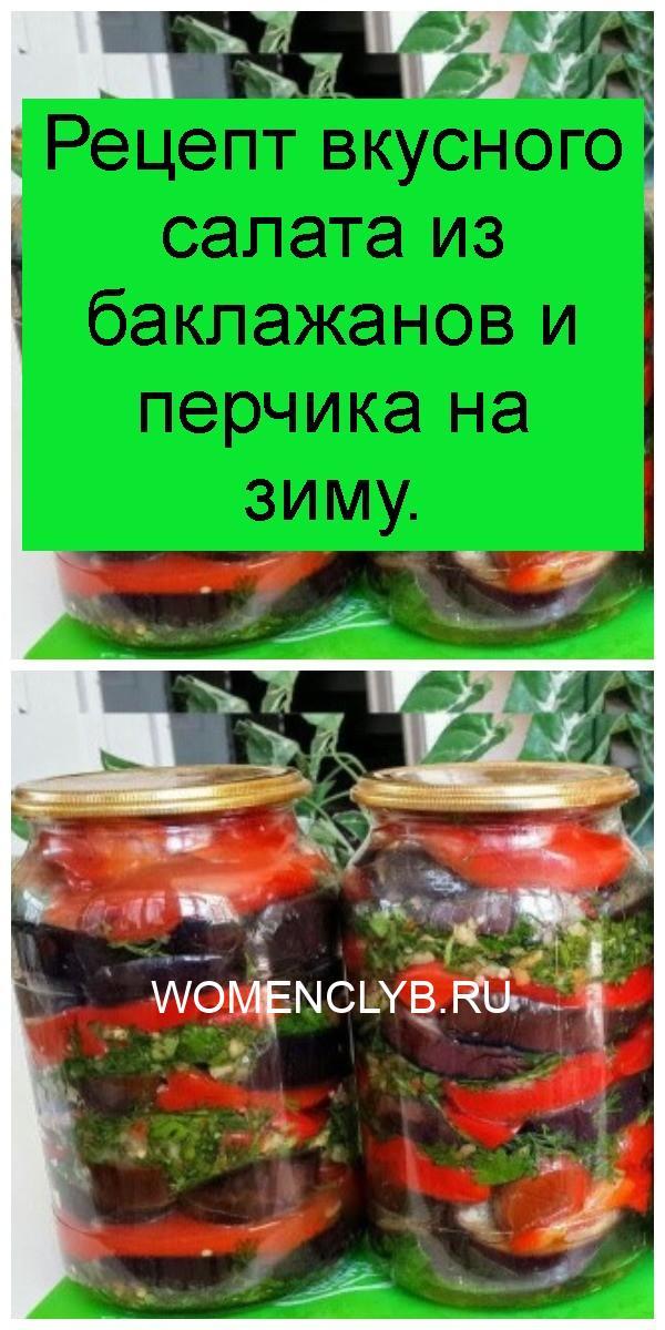 Рецепт вкусного салата из баклажанов и перчика на зиму 4