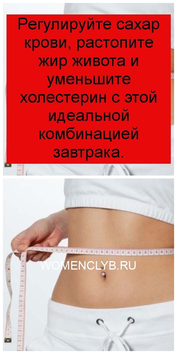 Регулируйте сахар крови, растопите жир живота и уменьшите холестерин с этой идеальной комбинацией завтрака 4