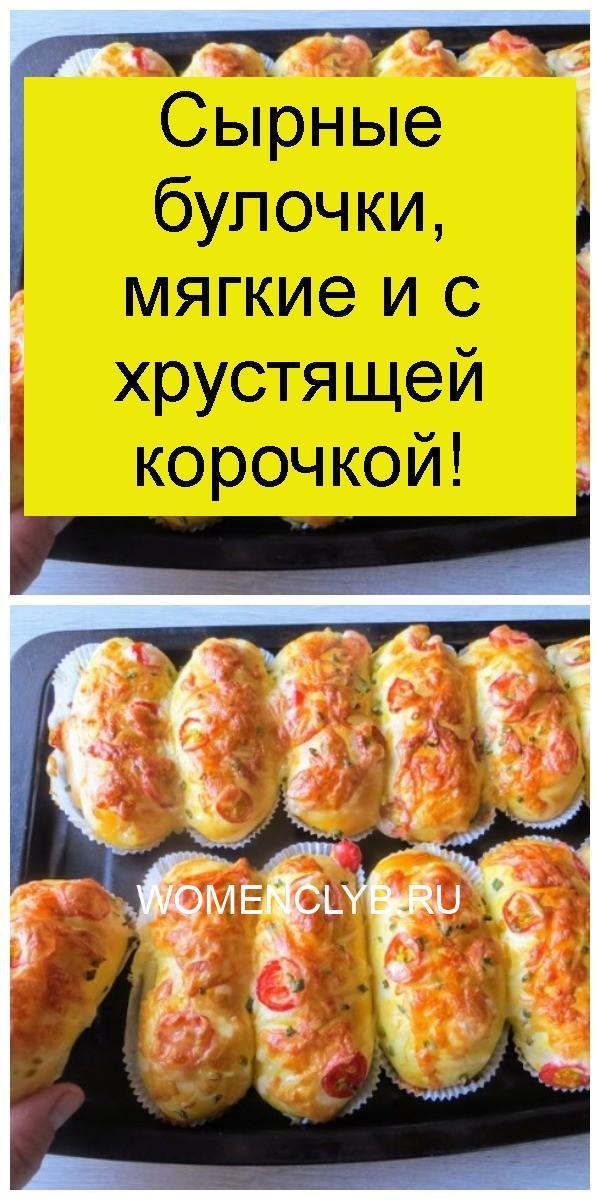 Сырные булочки, мягкие и с хрустящей корочкой 4