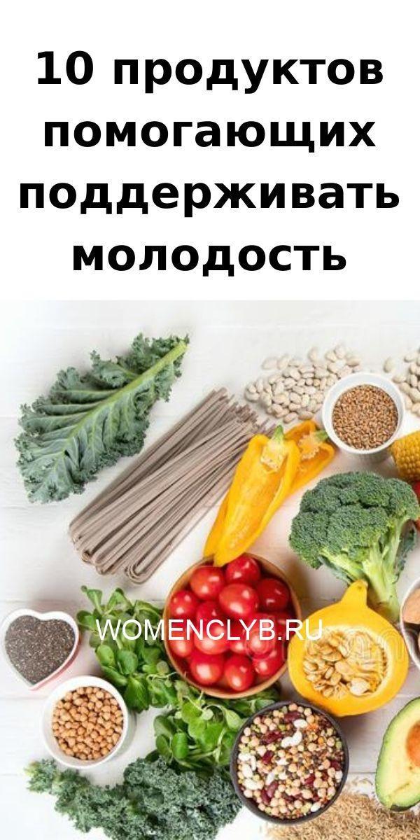 10-produktov-pomogayuschih-podderzhivat-molodost-5497553