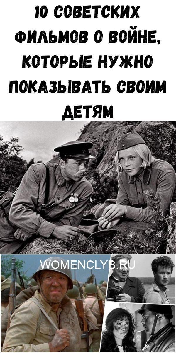 10-sovetskih-filmov-o-voyne-kotorye-nuzhno-pokazyvat-svoim-detyam-4228236