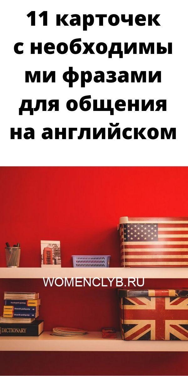 11-kartochek-s-neobhodimymi-frazami-dlya-obscheniya-na-angliyskom-1-9116010