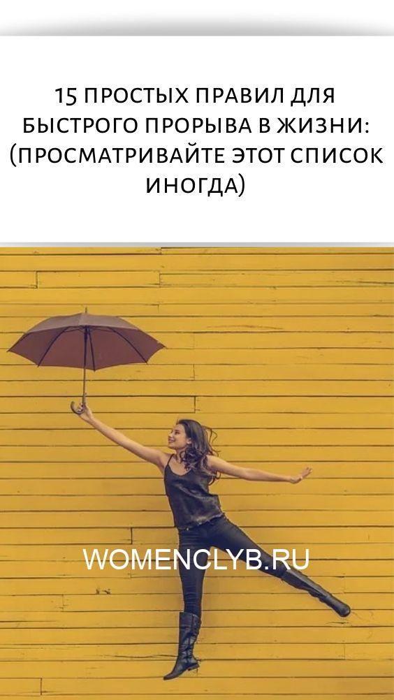 15-prostyh-pravil-dlya-bystrogo-proryva-v-zhizni_-prosmatrivajte-etot-spisok-inogda-5732641
