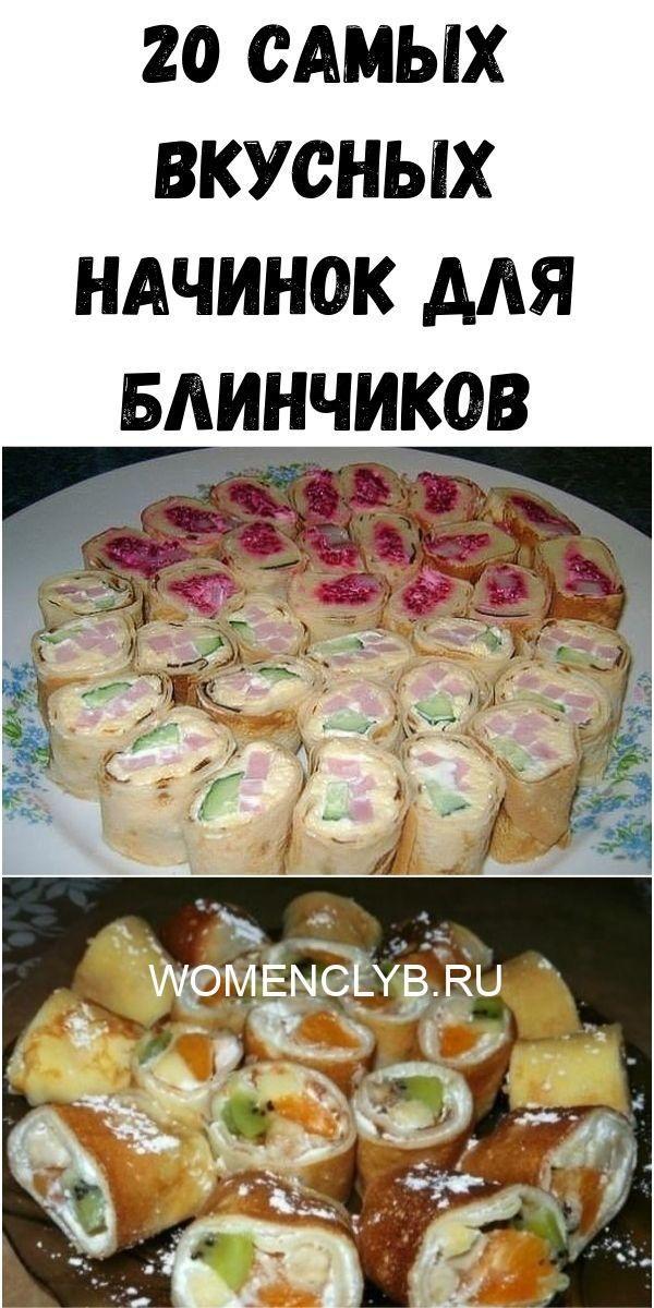 20-samyh-vkusnyh-nachinok-dlya-blinchikov-6986114