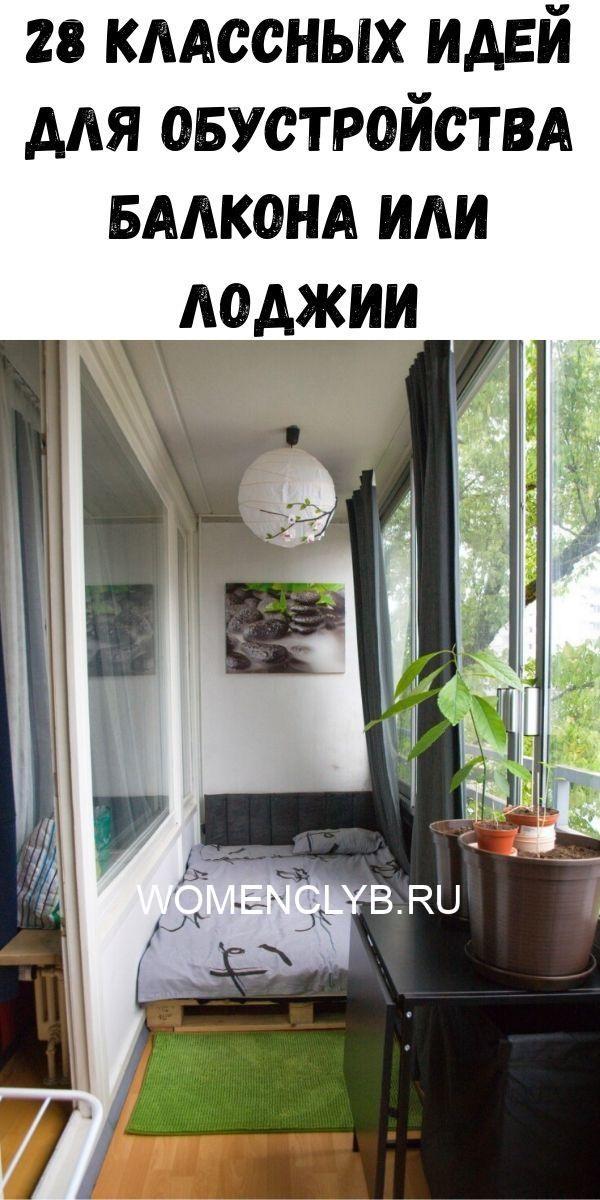 28-klassnyh-idey-dlya-obustroystva-balkona-ili-lodzhii-9866083