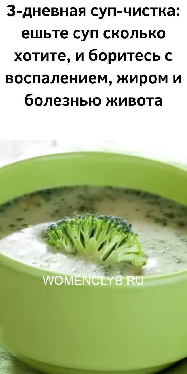 3-dnevnaya-sup-chistka_-eshte-sup-skolko-hotite-i-borites-s-vospaleniem-zhirom-i-boleznyu-zhivota-1690865