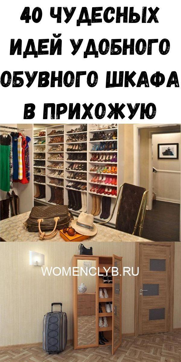 40-chudesnyh-idey-udobnogo-obuvnogo-shkafa-v-prihozhuyu-1058124