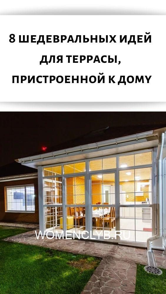 8-shedevralnyh-idej-dlya-terrasy-pristroennoj-k-domu-7594115