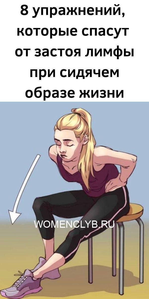 8-uprazhneniy-kotorye-spasut-ot-zastoya-limfy-pri-sidyachem-obraze-zhizni-1268253