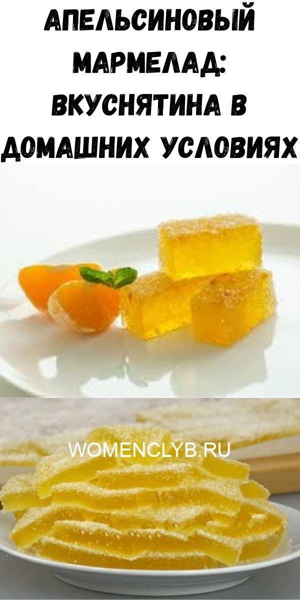 apelsinovyy-marmelad-vkusnyatina-v-domashnih-usloviyah-7873794
