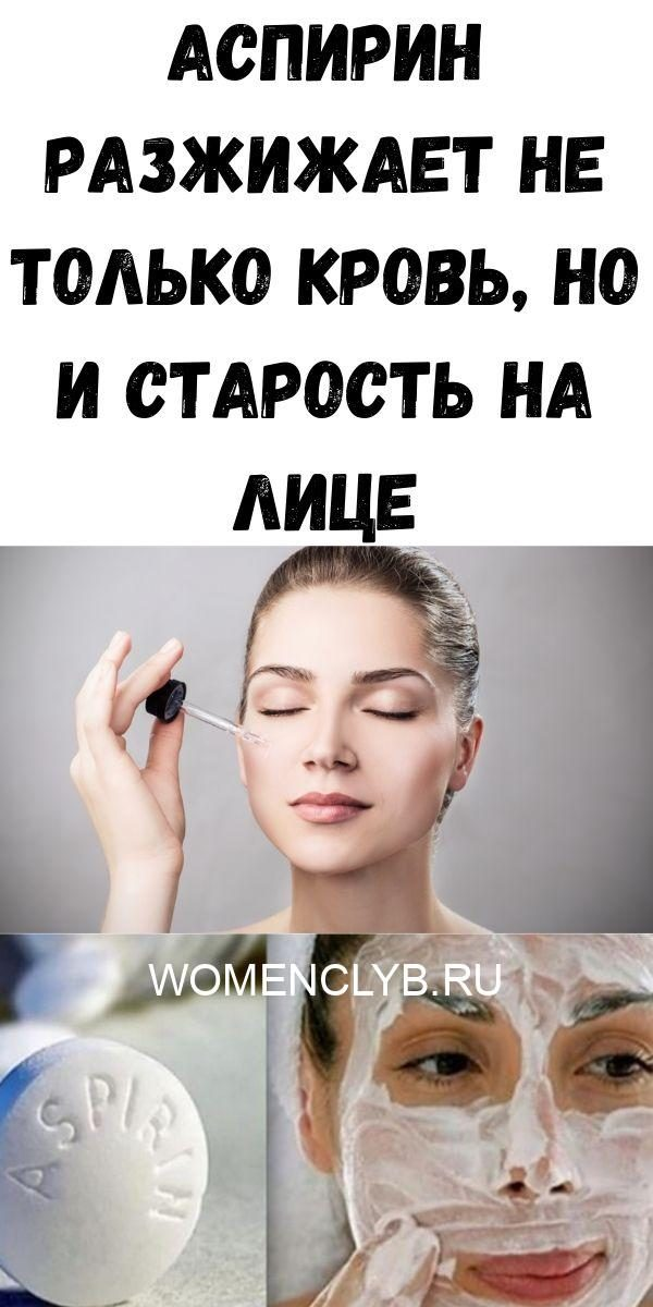 aspirin-razzhizhaet-ne-tolko-krov-no-i-starost-na-litse-9514084