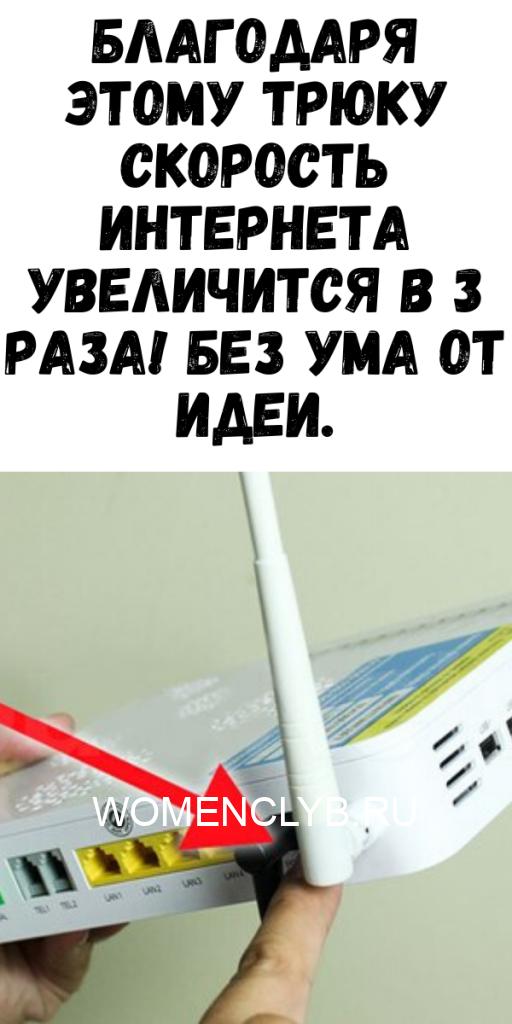 blagodarya-etomu-tryuku-skorost-interneta-uvelichitsya-v-3-raza-bez-uma-ot-idei-512x1024-1-8525932