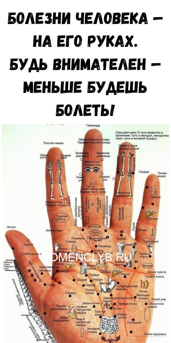 bolezni-cheloveka-na-ego-rukah-bud-vnimatelen-menshe-budesh-bolet-7707745