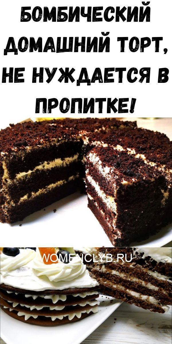 bombicheskiy-domashniy-tort-ne-nuzhdaetsya-v-propitke-5733718