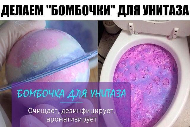 bombociki-dlea-unitaza-4763969