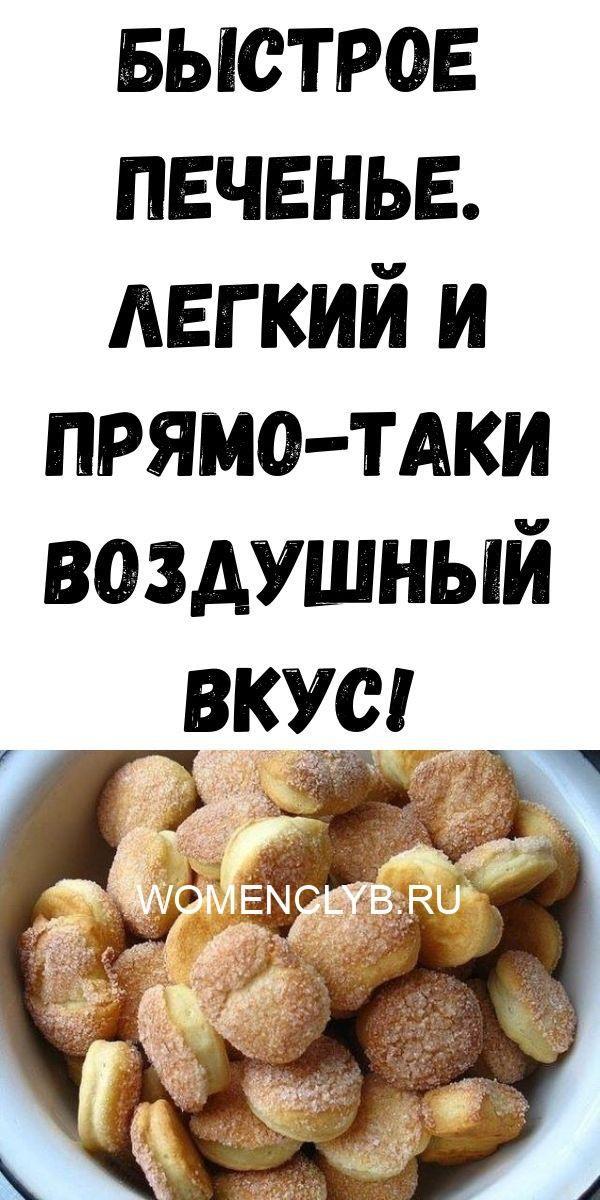 bystroe-pechene-legkiy-i-pryamo-taki-vozdushnyy-vkus-2506154