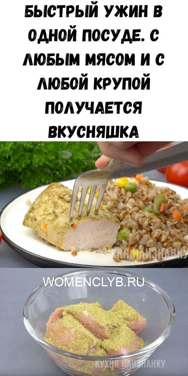 bystryy-uzhin-v-odnoy-posude-s-lyubym-myasom-i-s-lyuboy-krupoy-poluchaetsya-vkusnyashka-7629061