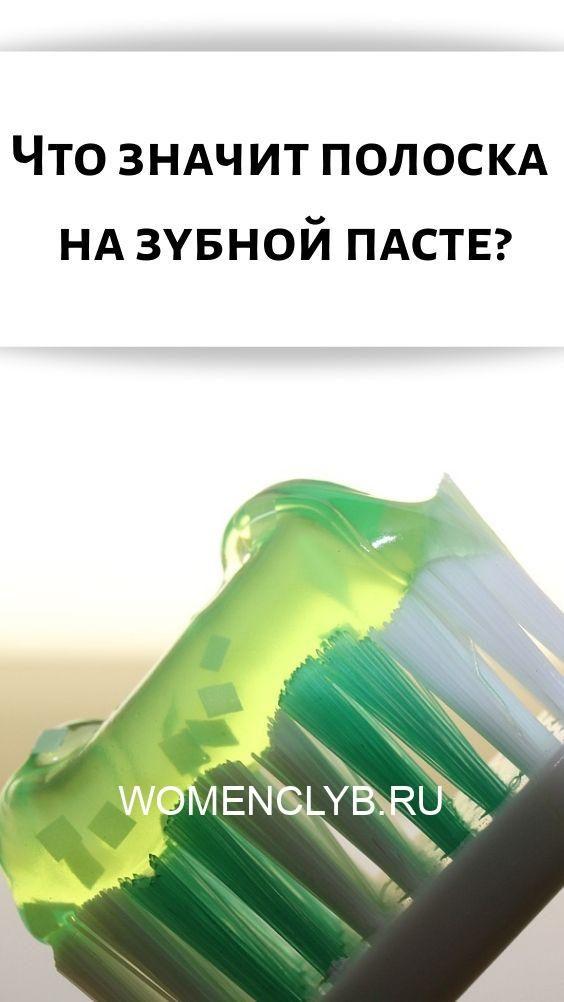 chto-znachit-poloska-na-zubnoj-paste_-4782400