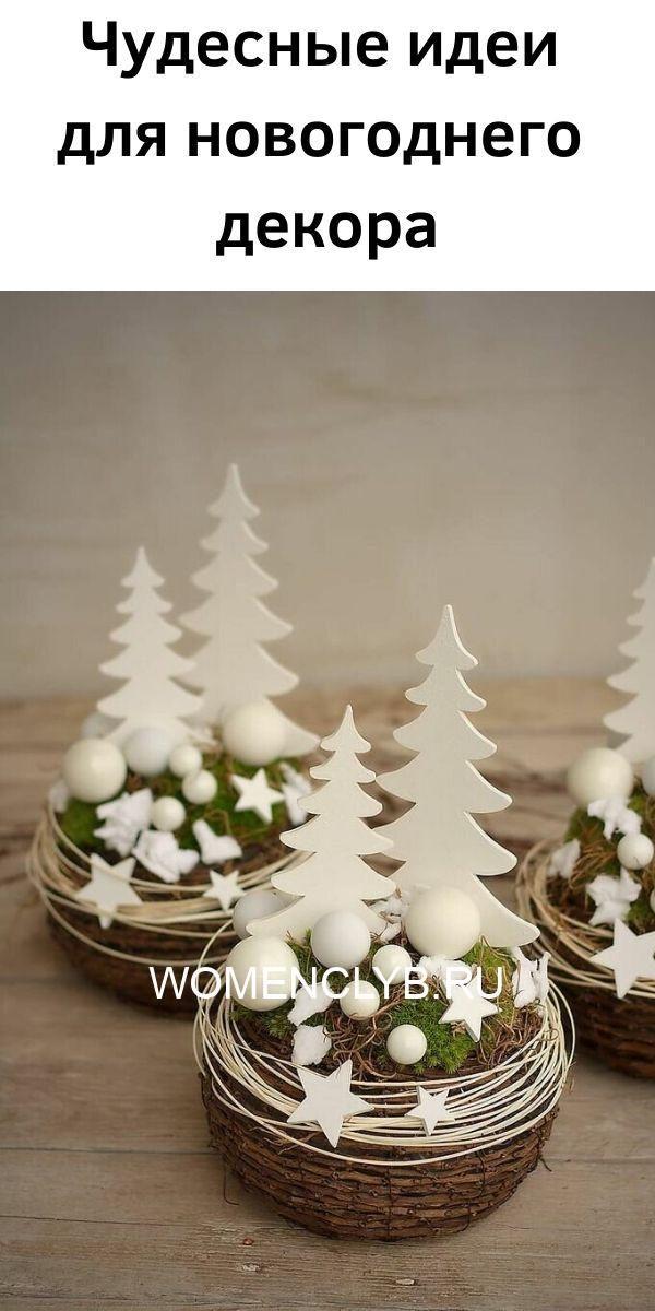 chudesnye-idei-dlya-novogodnego-dekora-5852932
