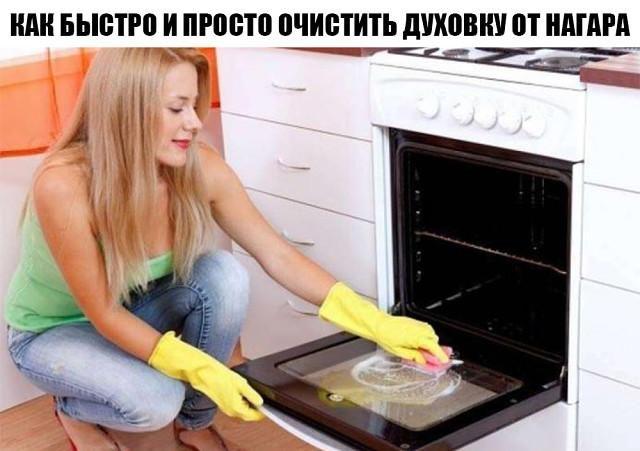 cistim-duhovku1-3282347