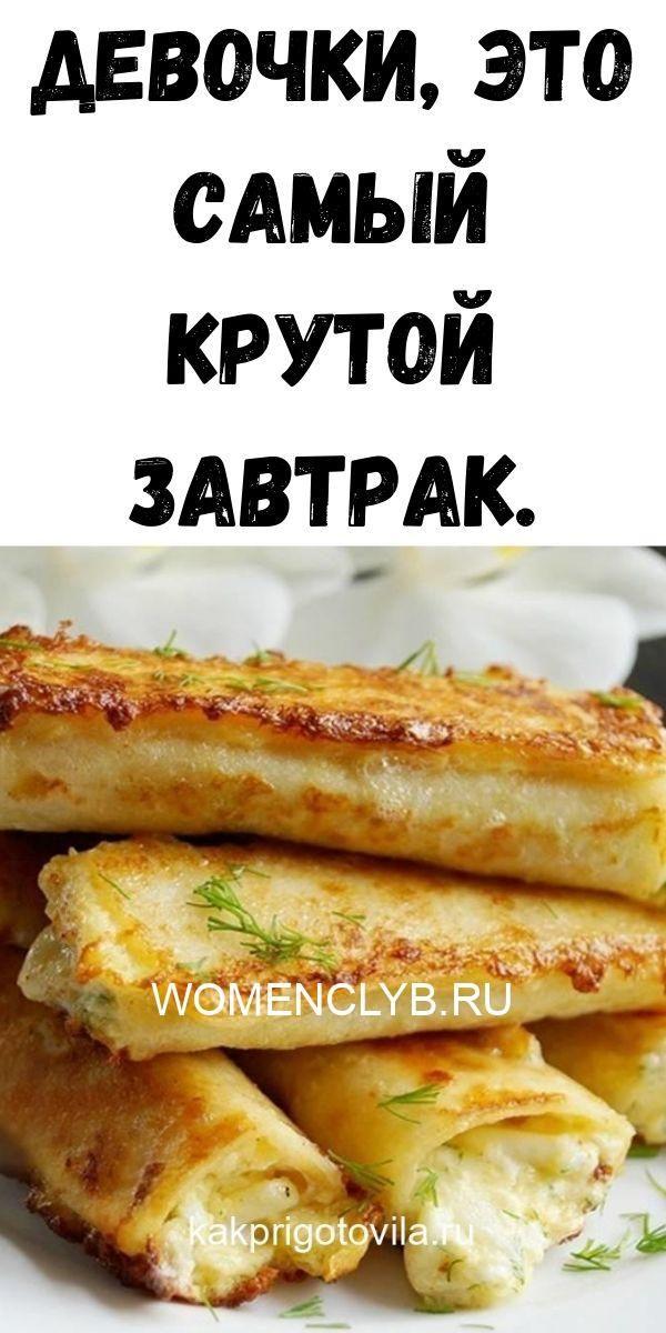 devochki-eto-samyy-krutoy-zavtrak-6981691