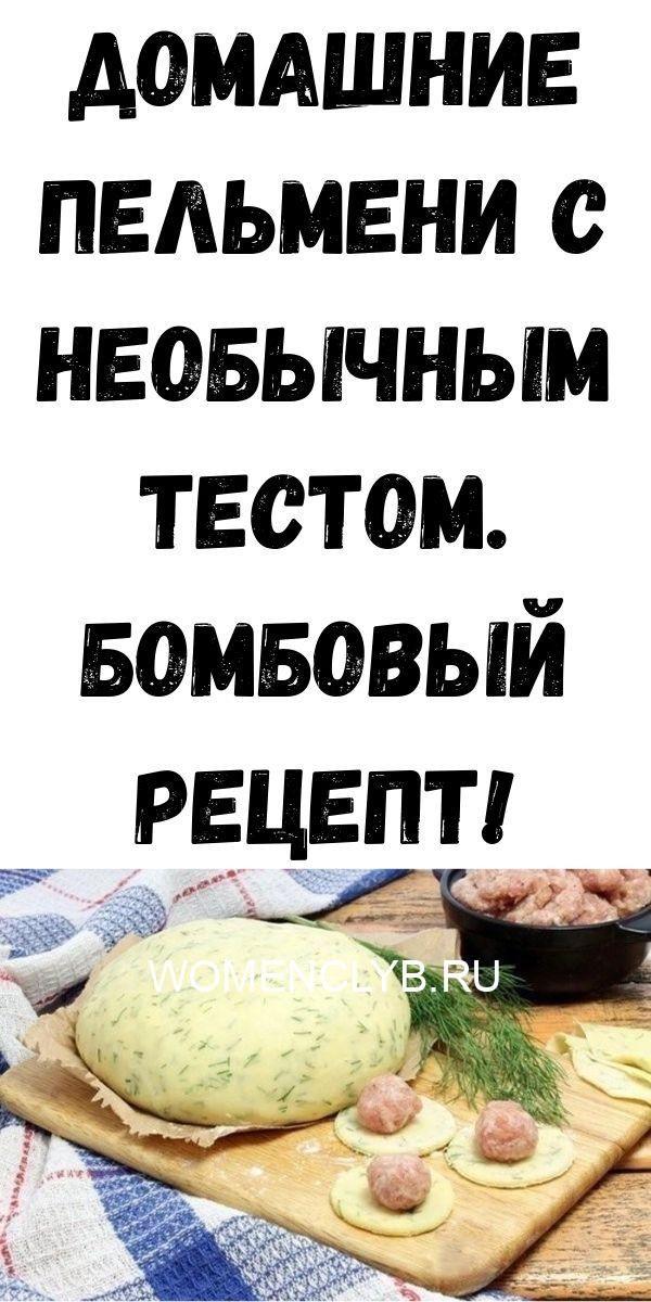 domashnie-pelmeni-s-neobychnym-testom-bombovyy-retsept-6910323
