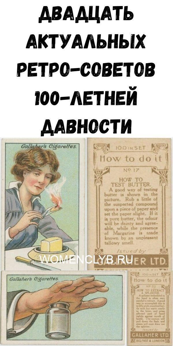 dvadtsat-aktualnyh-retro-sovetov-100-letney-davnosti-5525605