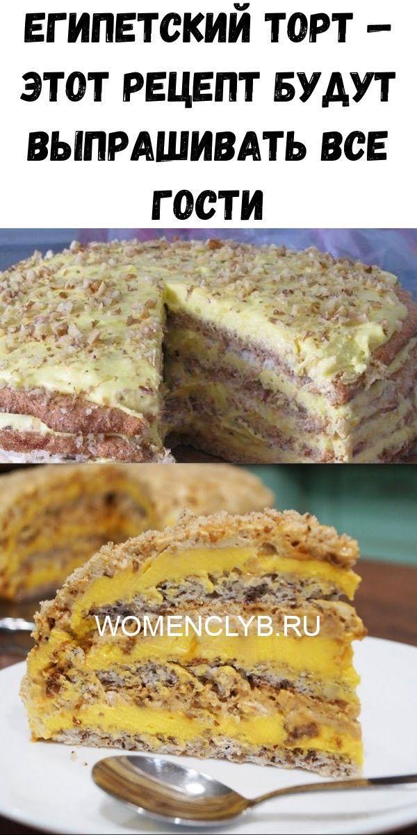 egipetskiy-tort-etot-retsept-budut-vyprashivat-vse-gosti-9251534