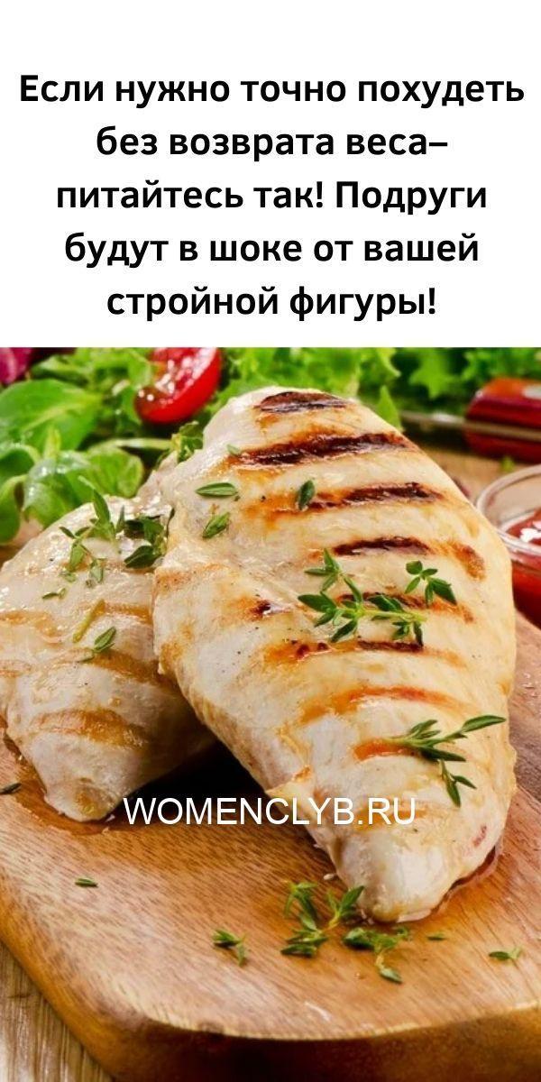 esli-nuzhno-tochno-pohudet-bez-vozvrata-vesa-pitaytes-tak-podrugi-budut-v-shoke-ot-vashey-stroynoy-figury-4536333