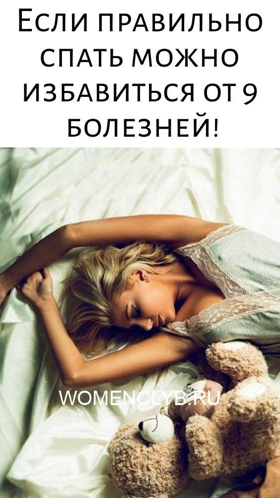 esli-pravilno-spat-mozhno-izbavitsya-ot-9-boleznej-4393120