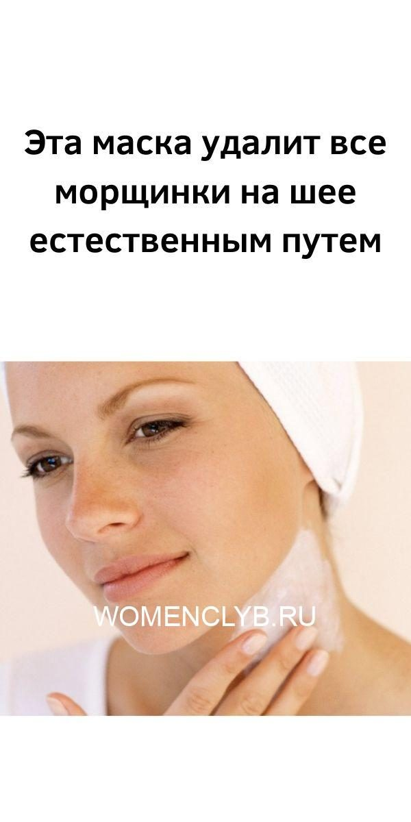 eta-maska-udalit-vse-morschinki-na-shee-estestvennym-putem1-9348192