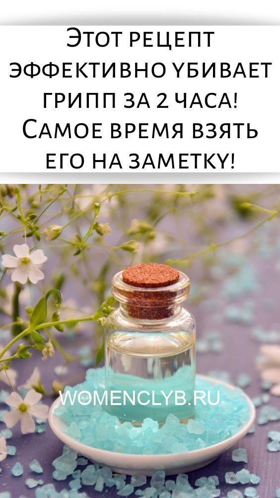 etot-retsept-effektivno-ubivaet-gripp-za-2-chasa-samoe-vremya-vzyat-ego-na-zametku-3807126