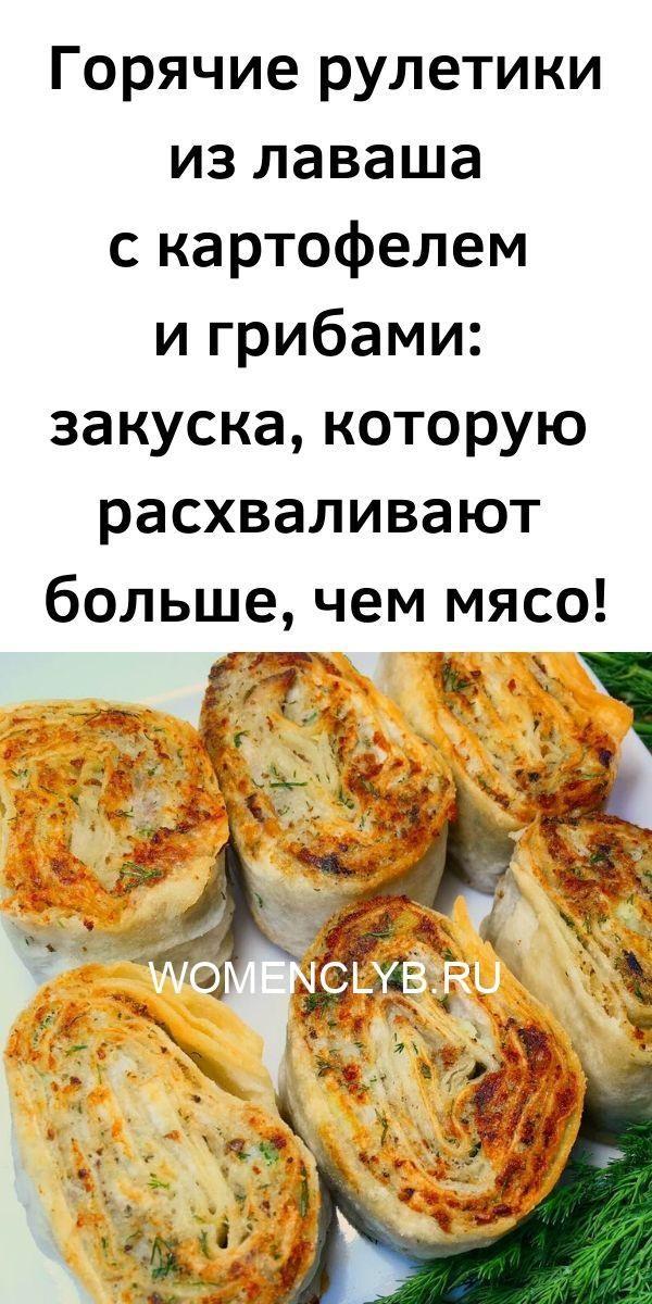 goryachie-ruletiki-iz-lavasha-s-kartofelem-i-gribami_-zakuska-kotoruyu-rashvalivayut-bolshe-chem-myaso-5794425
