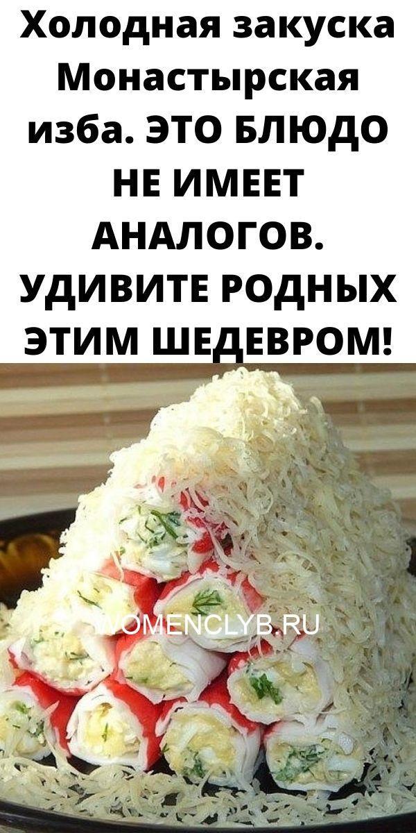 holodnaya-zakuska-22-monastyrskaya-izba-22-eto-blyudo-ne-imeet-analogov-udivite-rodnyh-etim-shedevrom-6002543
