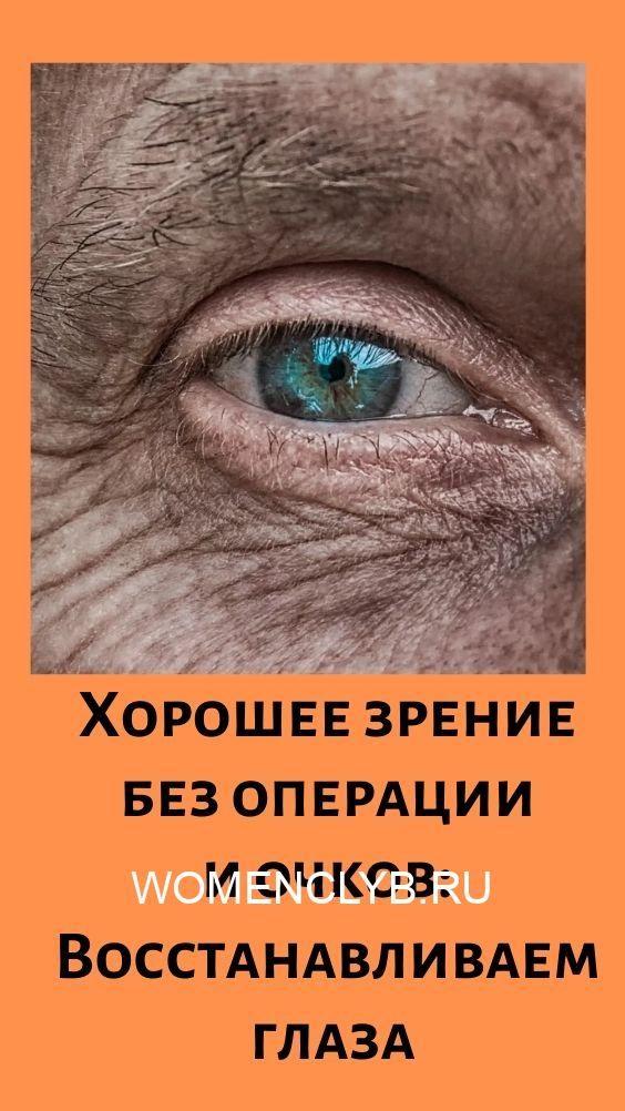 horoshee-zrenie-bez-operatsii-i-ochkov_-vosstanavlivaem-glaza-8264599