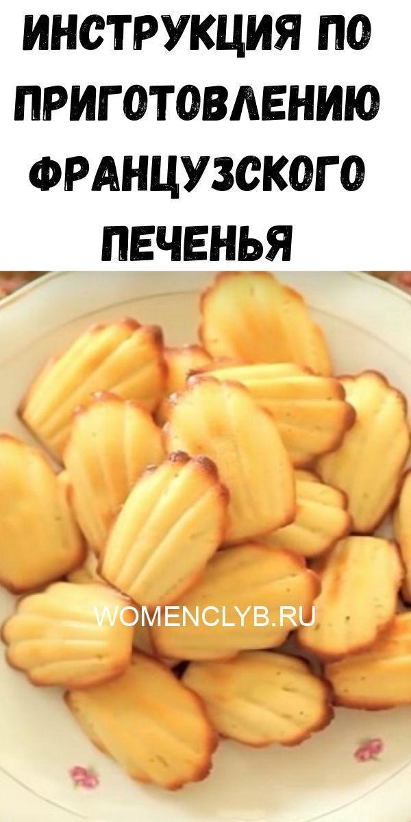 instruktsiya-po-prigotovleniyu-vanilnogo-smetannika-1-8835250