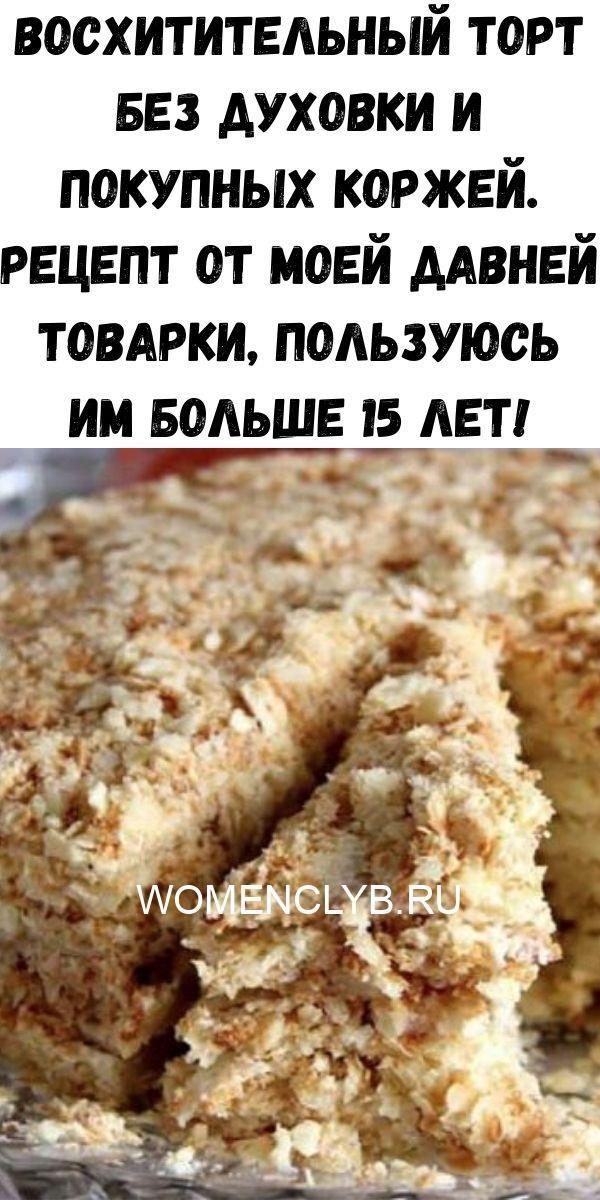 instruktsiya-po-prigotovleniyu-vanilnogo-smetannika-2-4894953