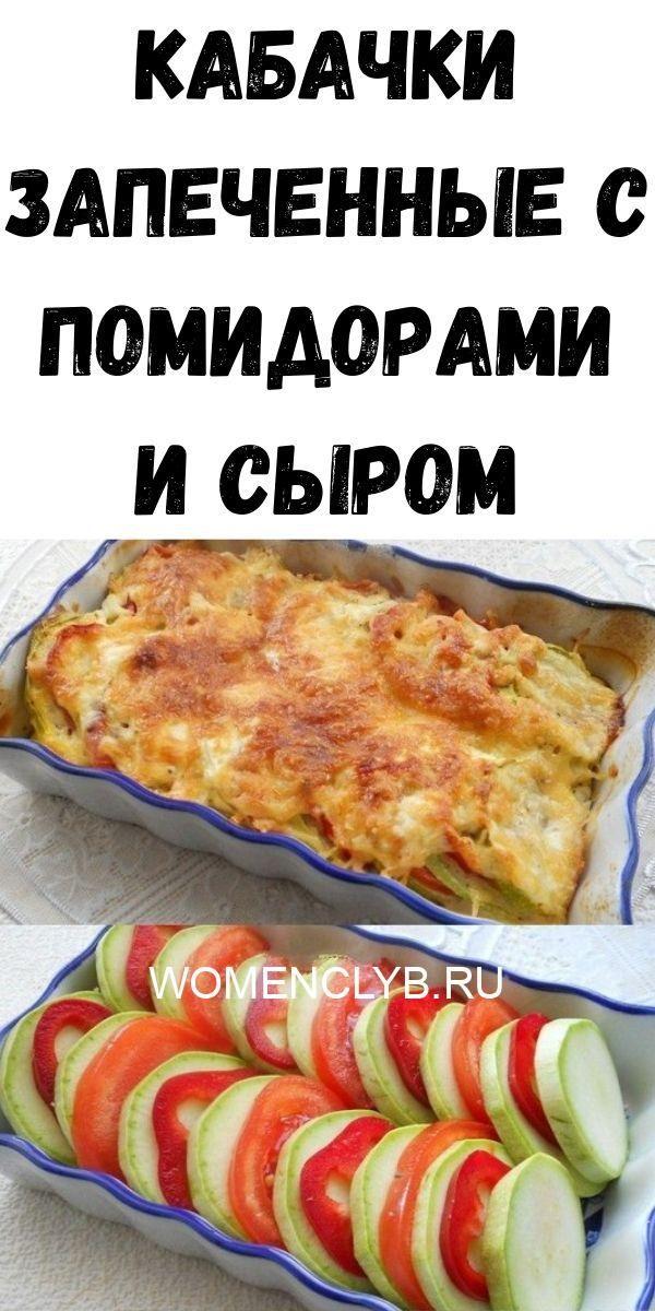 kabachki-zapechennye-s-pomidorami-i-syrom-4993147